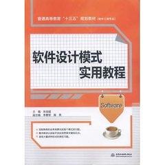 軟體設計模式實用教程-cover