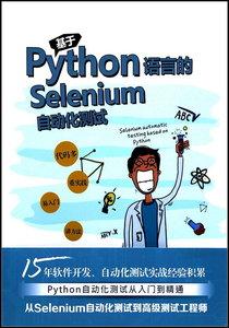 基於Python語言的Selenium自動化測試