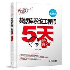 資料庫系統工程師5天修煉-cover