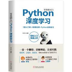 零基礎入門 Python 深度學習-cover