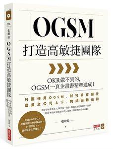 OGSM 打造高敏捷團隊:OKR 做不到的,OGSM 一頁企畫書精準達成!-cover
