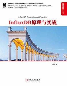 InfluxDB 原理與實戰-cover