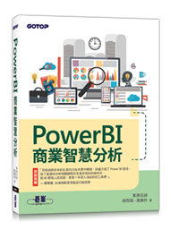 PowerBI 商業智慧分析-cover