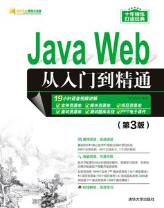 Java Web從入門到精通(第3版)-cover