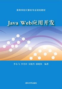Java Web應用開發-cover
