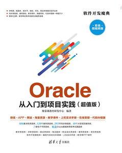 Oracle 從入門到項目實踐(超值版)-cover