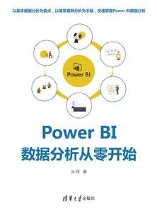 Power BI 數據分析從零開始-cover
