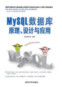 MySQL數據庫原理、設計與應用-cover