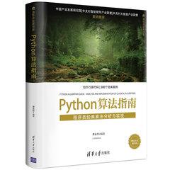 Python算法指南——程序員經典算法分析與實現-cover
