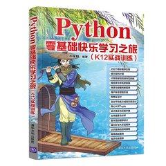 Python零基礎快樂學習之旅(K12實戰訓練)-cover