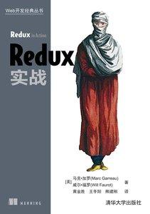 Redux實戰-cover