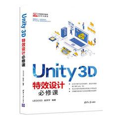 Unity 3D 特效設計必修課-cover