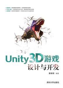 Unity3D 游戲設計與開發-cover