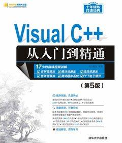 Visual C++ 從入門到精通, 5/e-cover