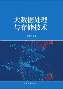 大數據處理與存儲技術-cover