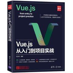 Vue.js從入門到項目實戰-cover