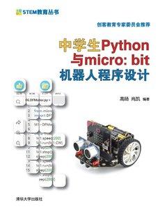 中學生Python與micro:bit機器人程序設計-cover