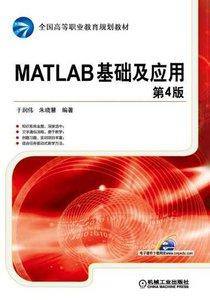 MATLAB基礎及應用第5版-cover