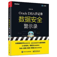 Oracle DBA手記4:資料安全警示錄-cover