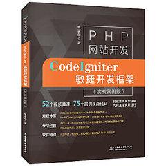 PHP 網站開發:CodeIgniter 敏捷開發框架 (實戰案例版)