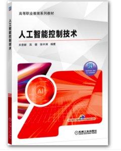 人工智能控制技術-cover