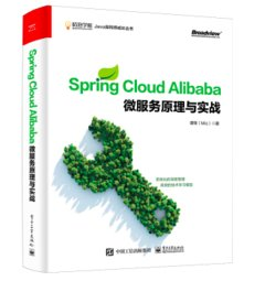 Spring Cloud Alibaba微服務原理與實戰-cover