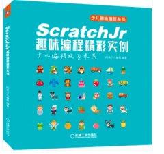 ScratchJr趣味編程精彩實例-cover