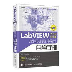 LabVIEW 2018 中文版 虛擬儀器程序設計自學手冊-cover