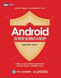 Android 應用安全測試與防護-cover