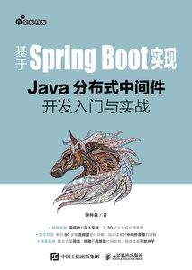基於 Spring Boot 實現:Java 分佈式中間件開發入門與實戰-cover