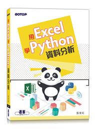 用 Excel 學 Python 資料分析-cover