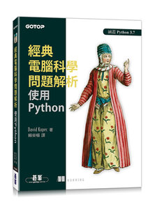 經典電腦科學問題解析|使用 Python (Classic Computer Science Problems in Python)-cover