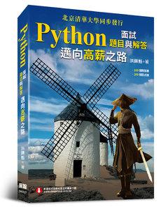 Python 面試題目與解答 -- 邁向高薪之路-cover