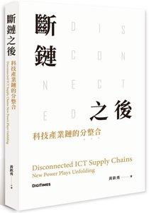 斷鏈之後:科技產業鏈的分整合-cover