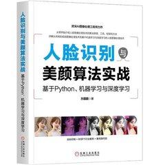 人臉識別與美顏算法實戰:基於 Python、機器學習與深度學習-cover