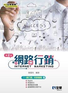 網路行銷, 2/e-cover