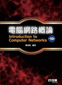 電腦網路概論, 10/e-cover