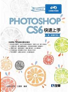 Photoshop CS6 快速上手(第二版修訂版)(附範例光碟)-cover