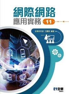 網際網路應用實務, 11/e-cover