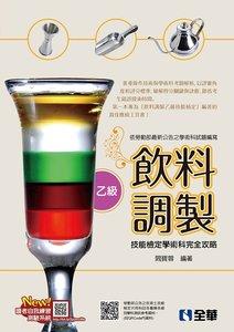 乙級飲料調製技能檢定學術科完全攻略 (2020最新版)(附學科測驗卷)-cover