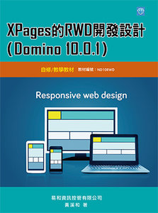 XPages 的 RWD 開發設計 (Domino10.0.1) - 自修/教學教材-cover