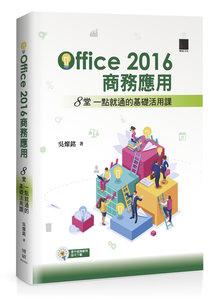 Office 2016 商務應用:8堂一點就通的基礎活用課-cover