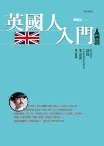 英國人入門, 2/e-cover