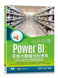 Power BI 零售大數據分析應用 -- 強化工作效率,掌握市場先機!(第二版)-cover