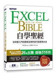 Excel 自學聖經:從完整入門到職場活用的技巧與實例大全 (附商業分析資料取得與整合超值影片/範例/速查表)-cover