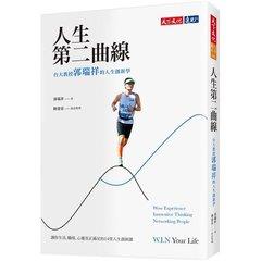 人生第二曲線:台大教授郭瑞祥的人生創新學-cover