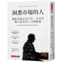 洞悉市場的人:量化交易之父吉姆‧西蒙斯與文藝復興公司的故事-cover