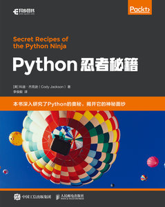 Python忍者秘籍-cover