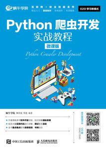 Python爬蟲開發實戰教程(微課版)-cover