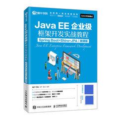 JavaEE企業級框架開發實戰教程(Spring Boot+Shiro+JPA)(微課版) -cover